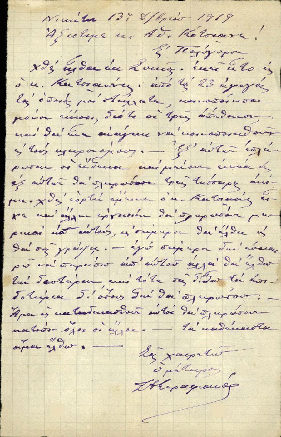 Επιστολή 187