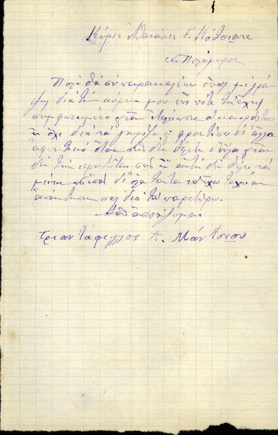 Επιστολή 189