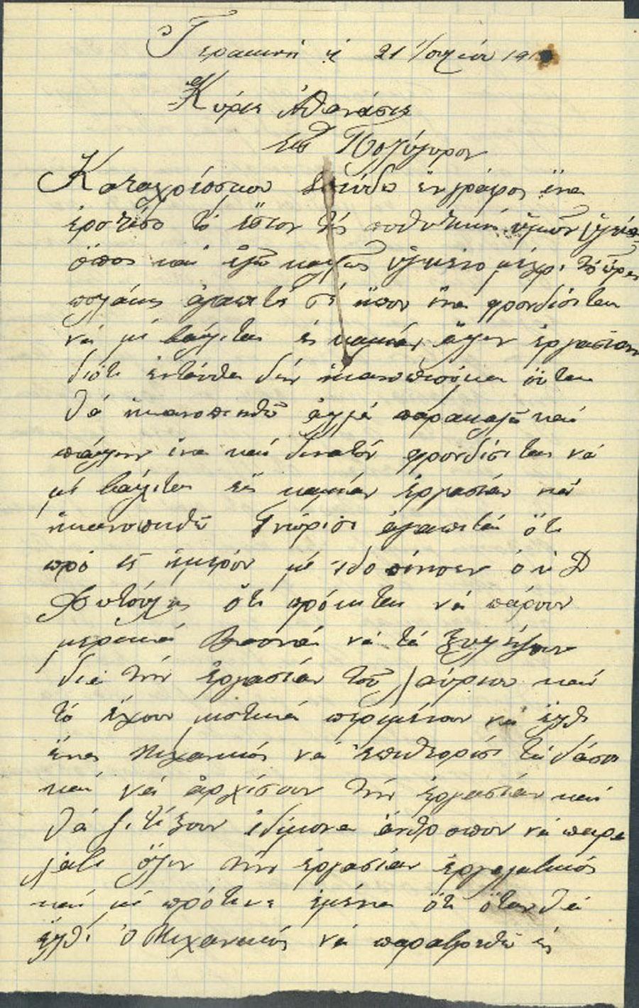 Επιστολή 18