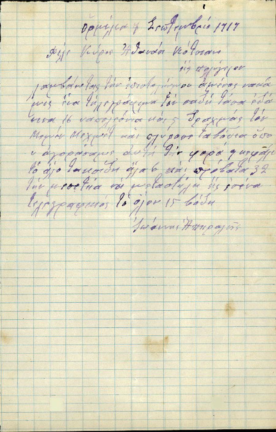 Επιστολή 191