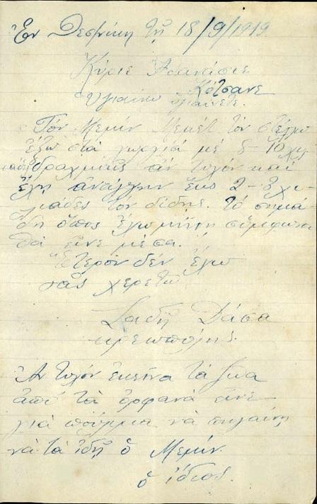 Επιστολή 192