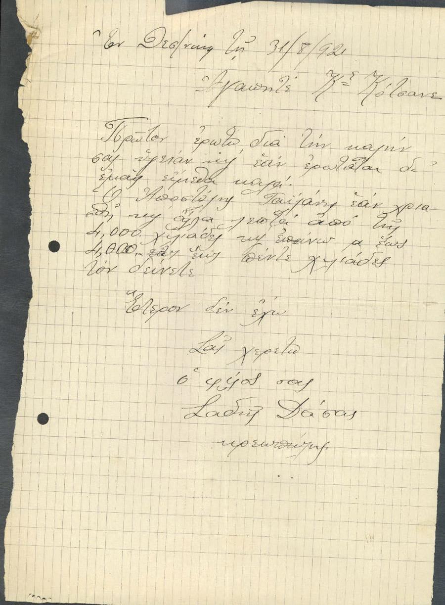 Επιστολή 193