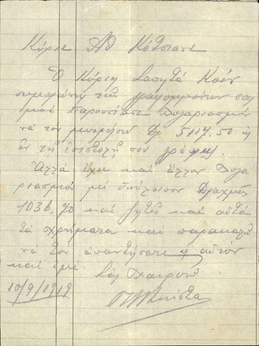 Επιστολή 194