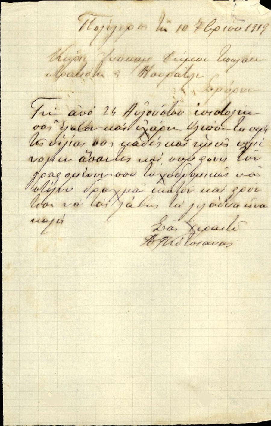 Επιστολή 195