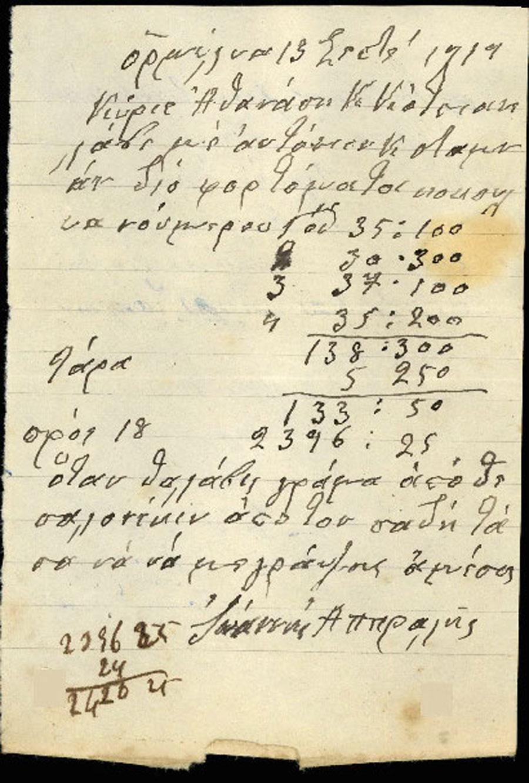 Επιστολή 196