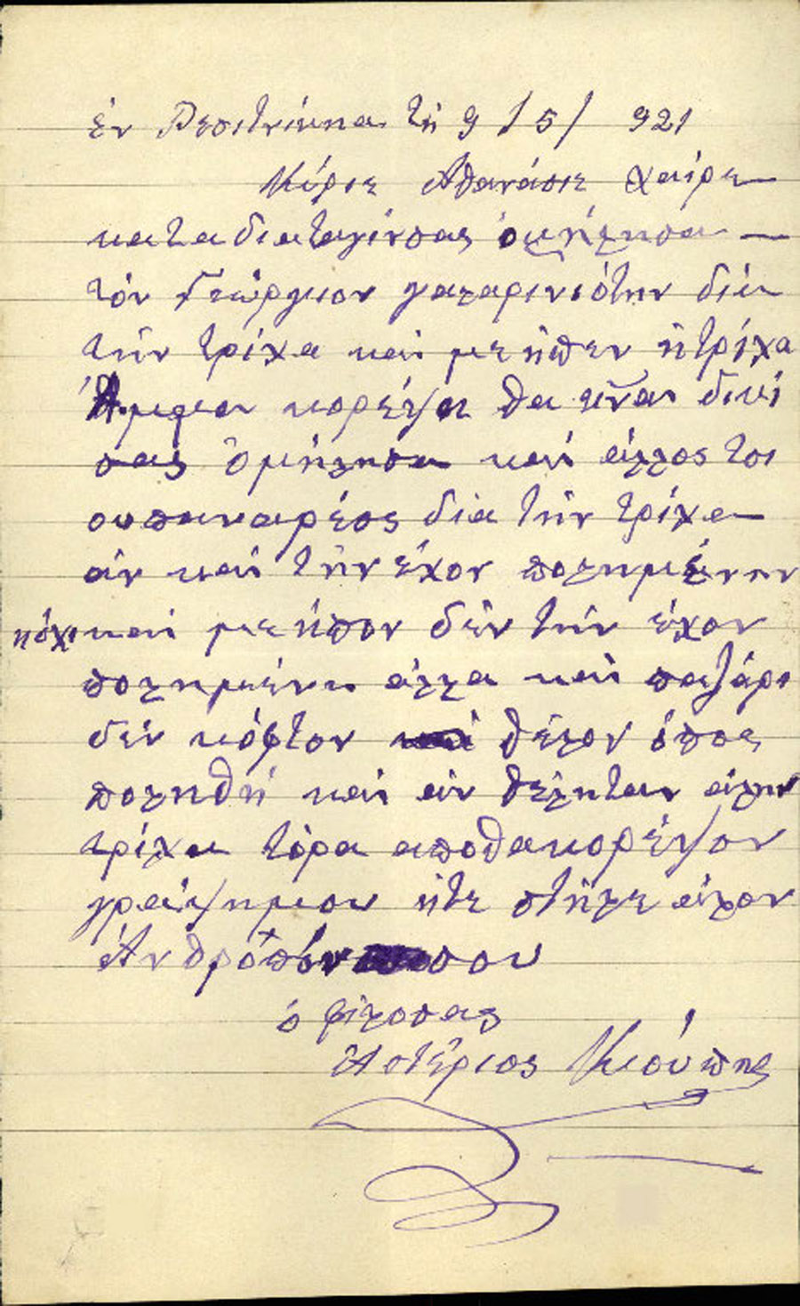 Επιστολή 197