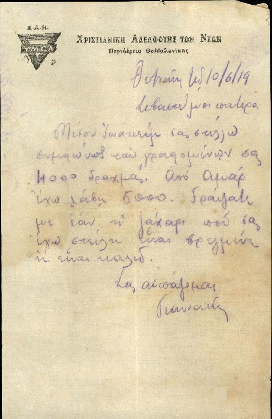 Επιστολή 199