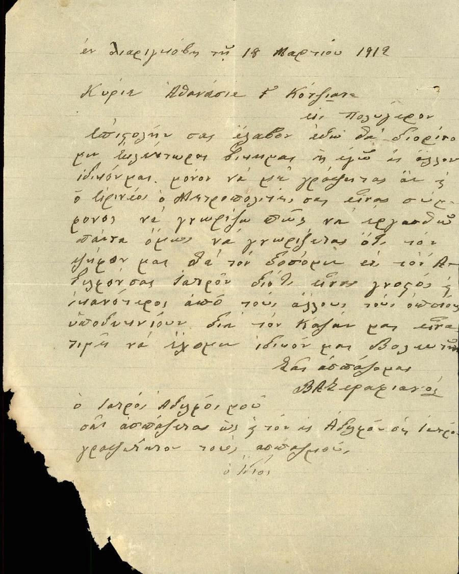 Επιστολή 19