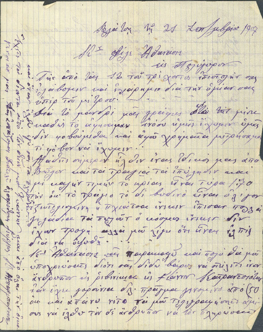 Επιστολή 1