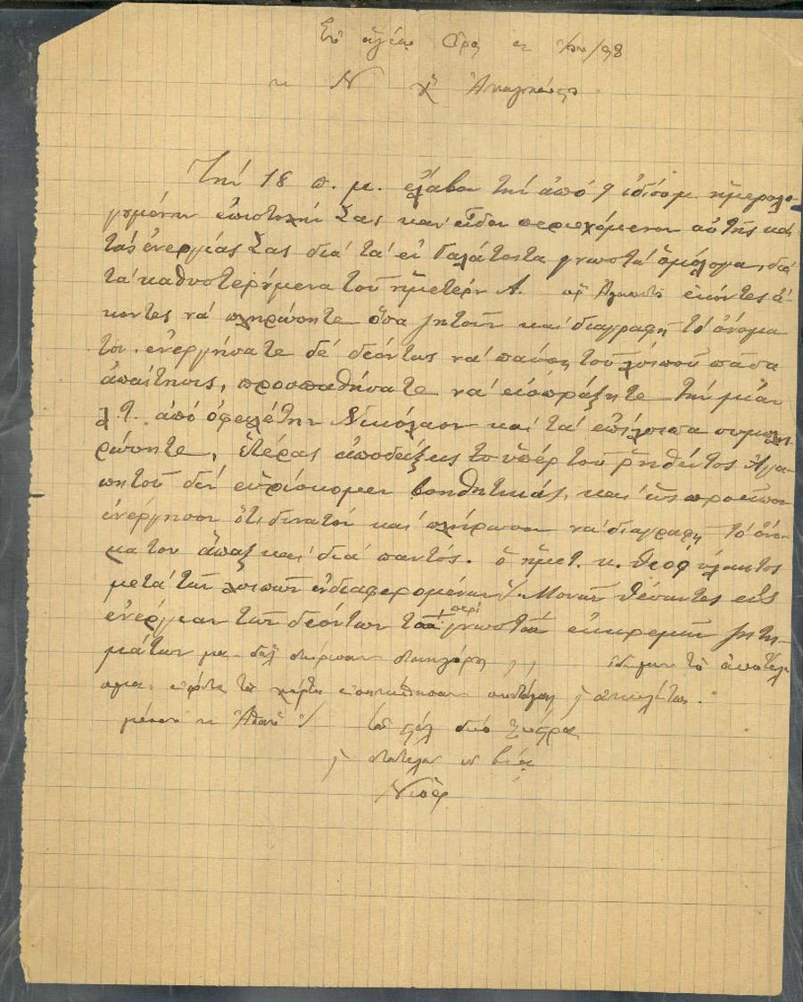 Επιστολή 20