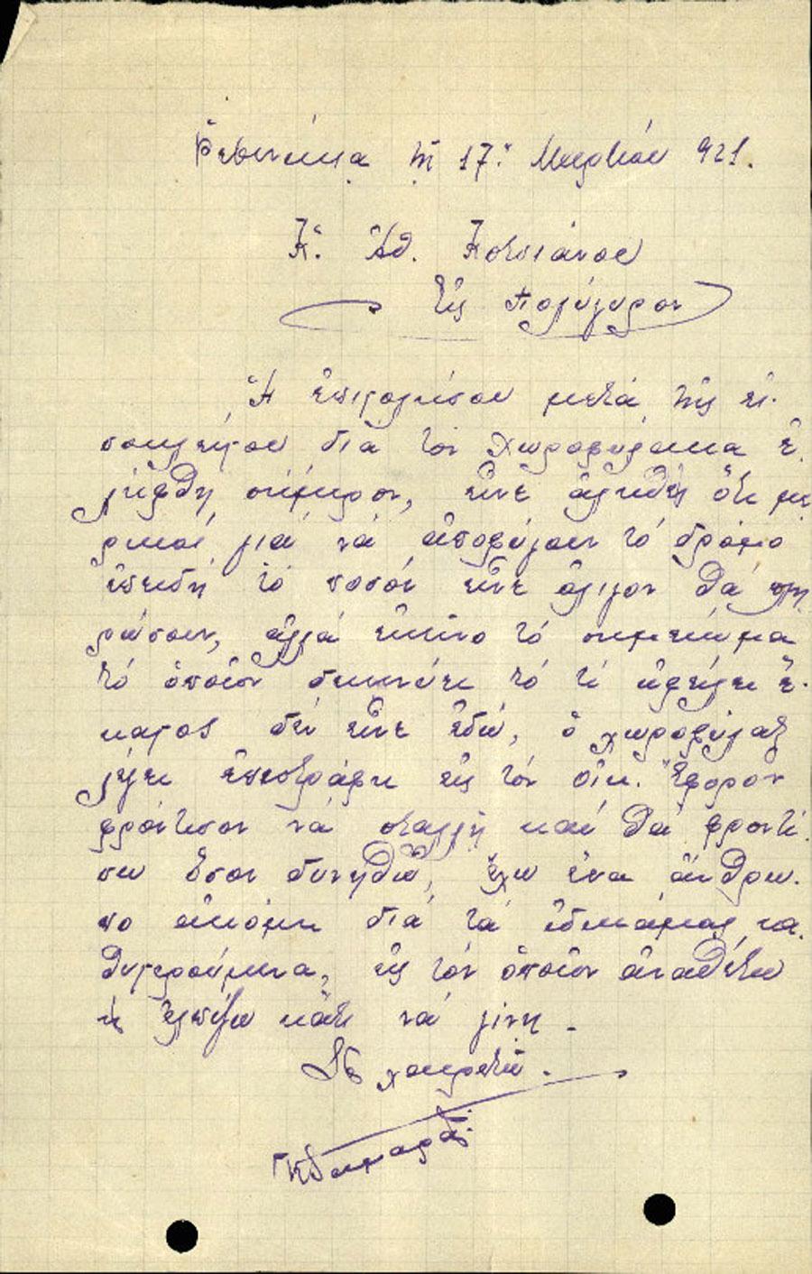 Επιστολή 200
