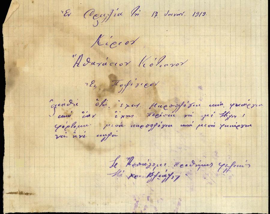 Επιστολή 201