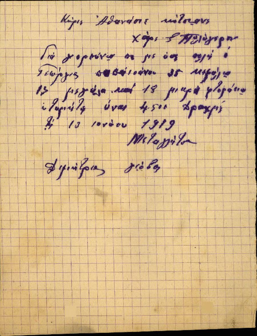 Επιστολή 202