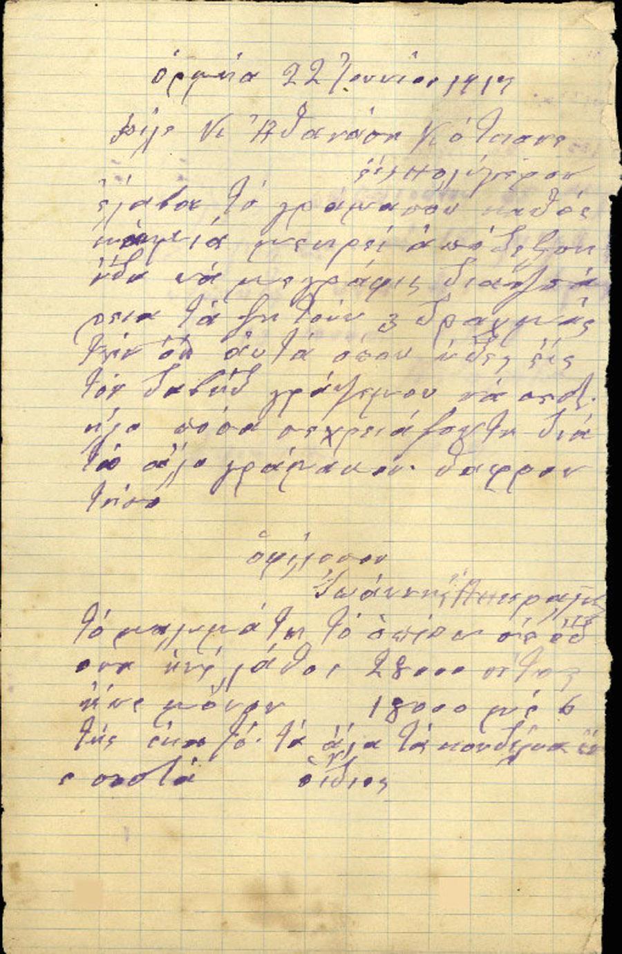 Επιστολή 203
