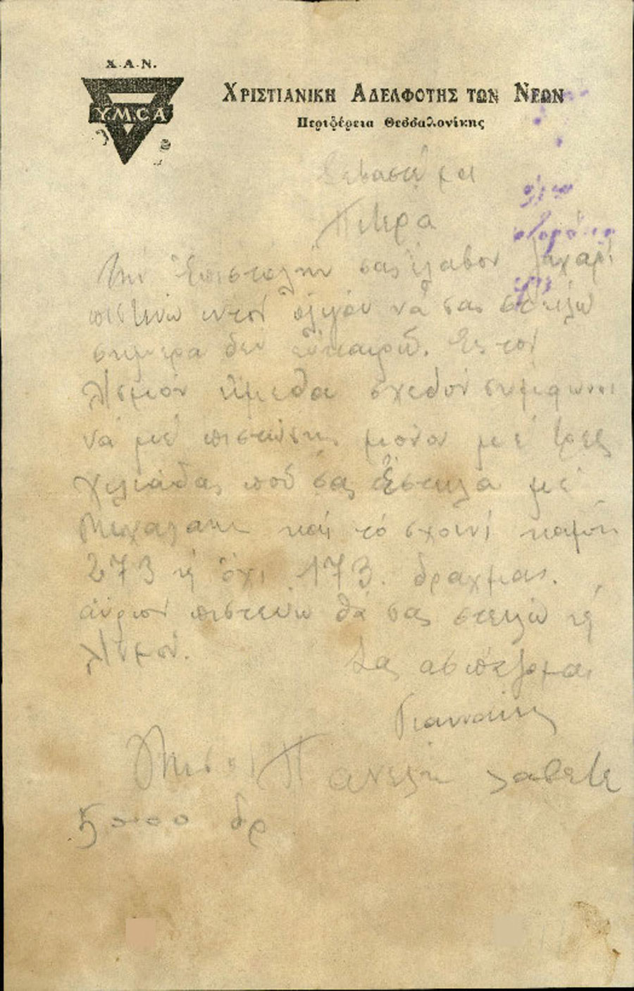 Επιστολή 204