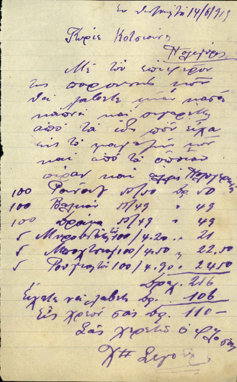 Επιστολή 205