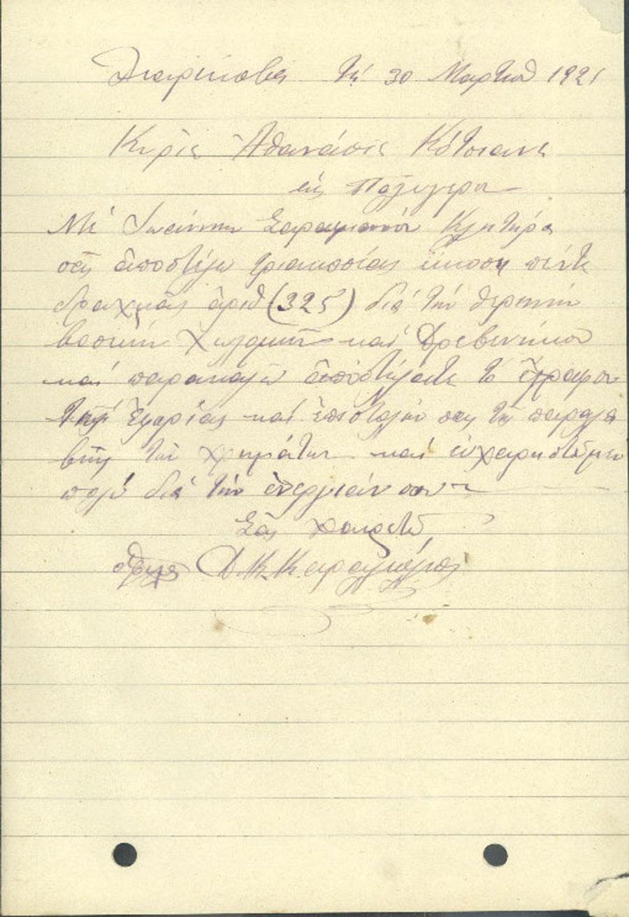 Επιστολή 207