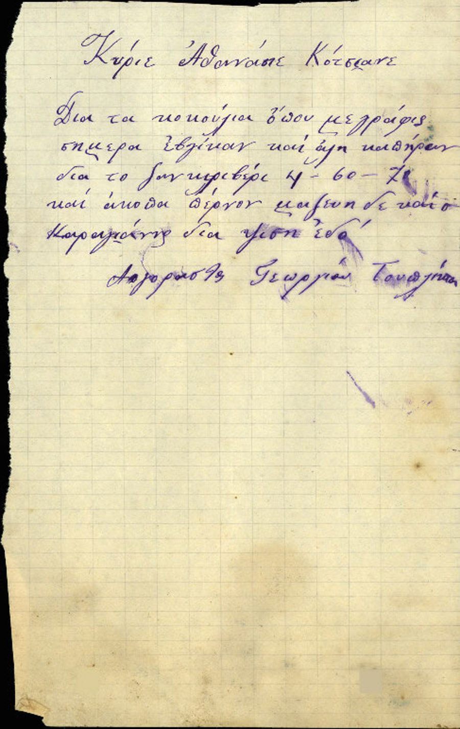 Επιστολή 208