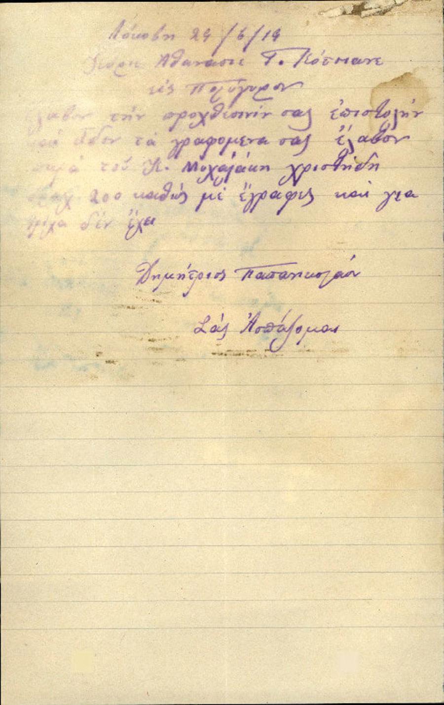 Επιστολή 209