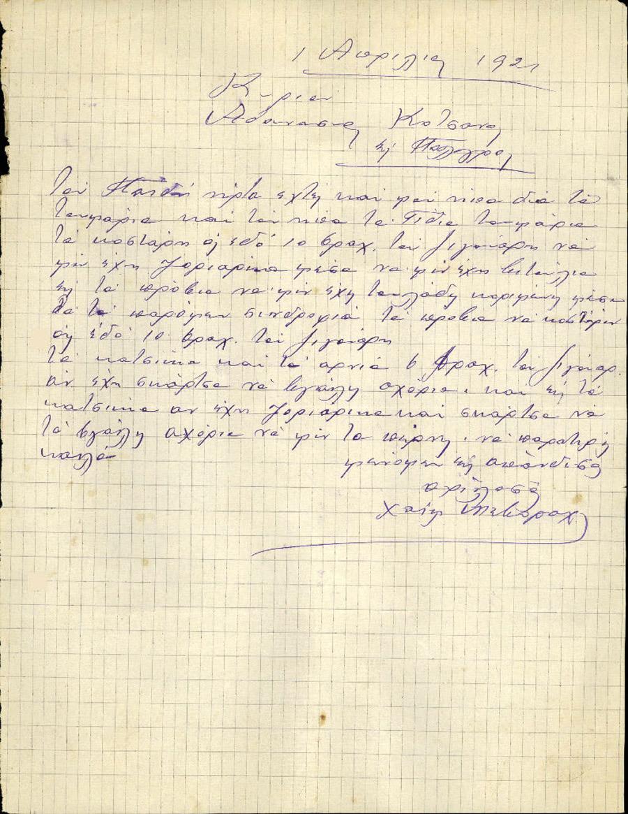 Επιστολή 210