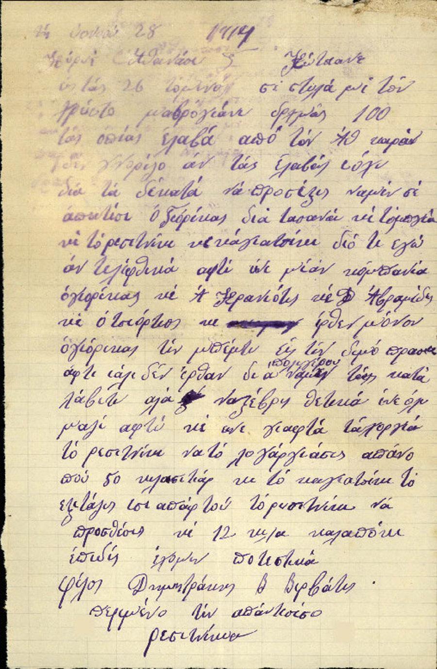 Επιστολή 211