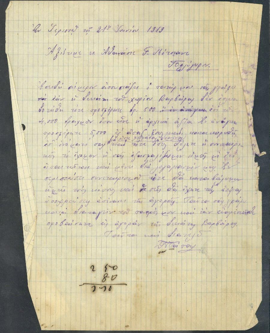 Επιστολή 213