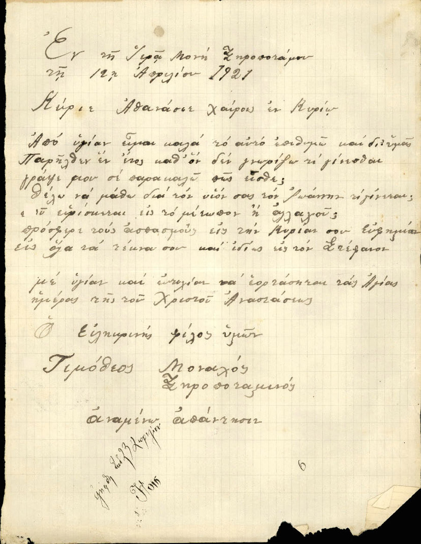 Επιστολή 214