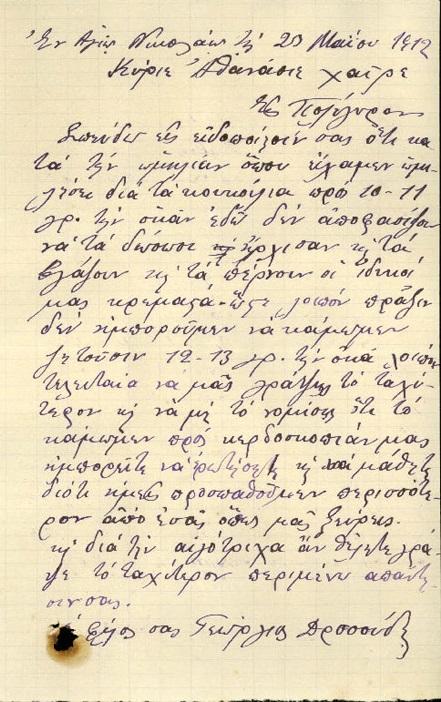 Επιστολή 215