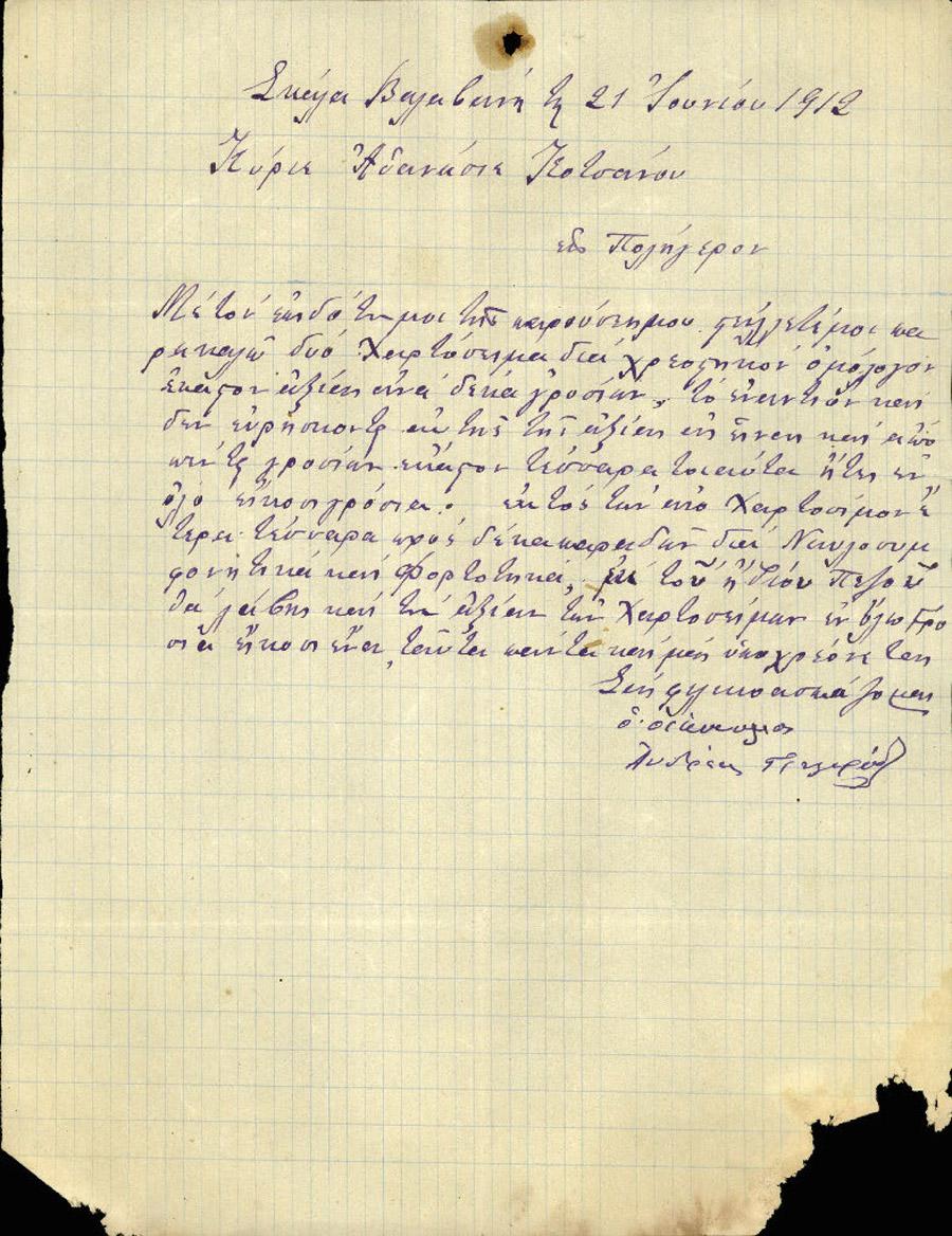 Επιστολή 216