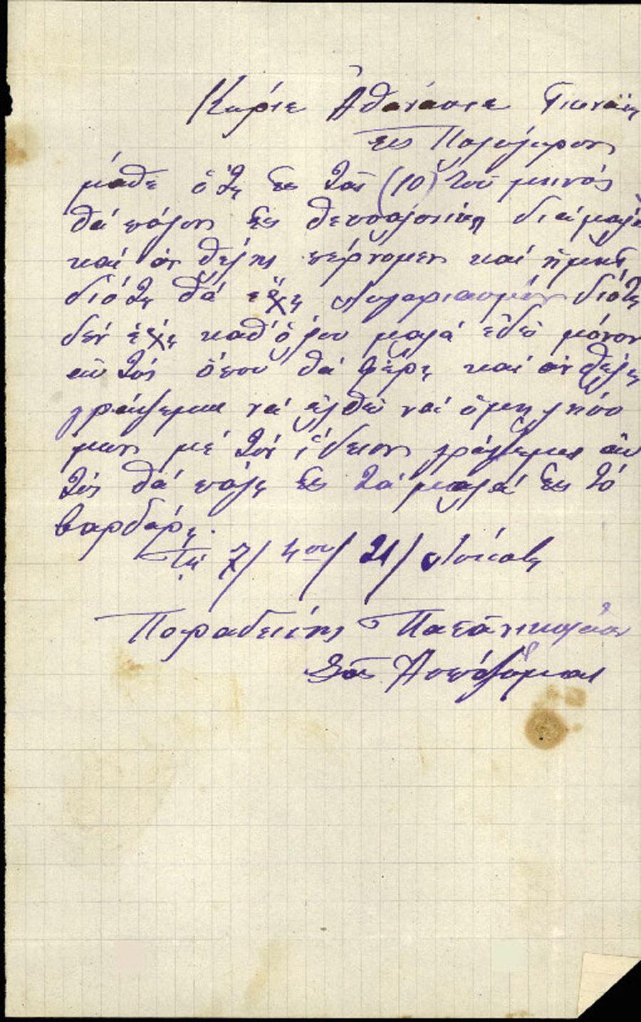 Επιστολή 217