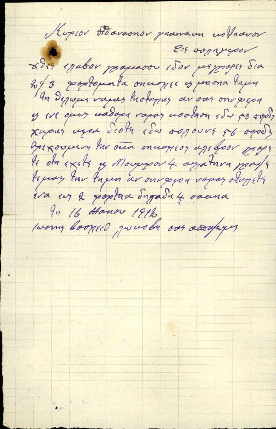 Επιστολή 218