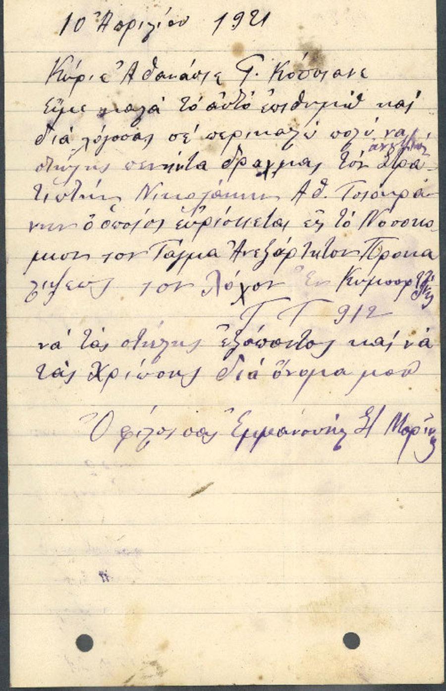 Επιστολή 219