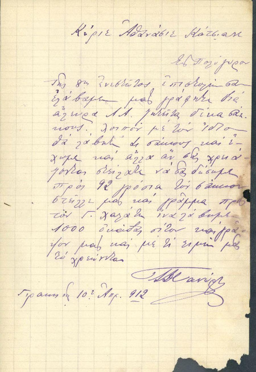 Επιστολή 21