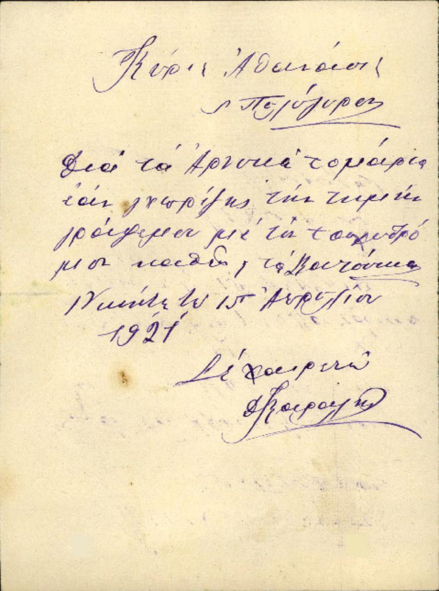 Επιστολή 220