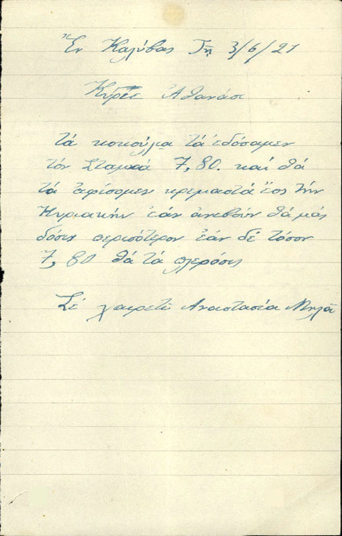 Επιστολή 221