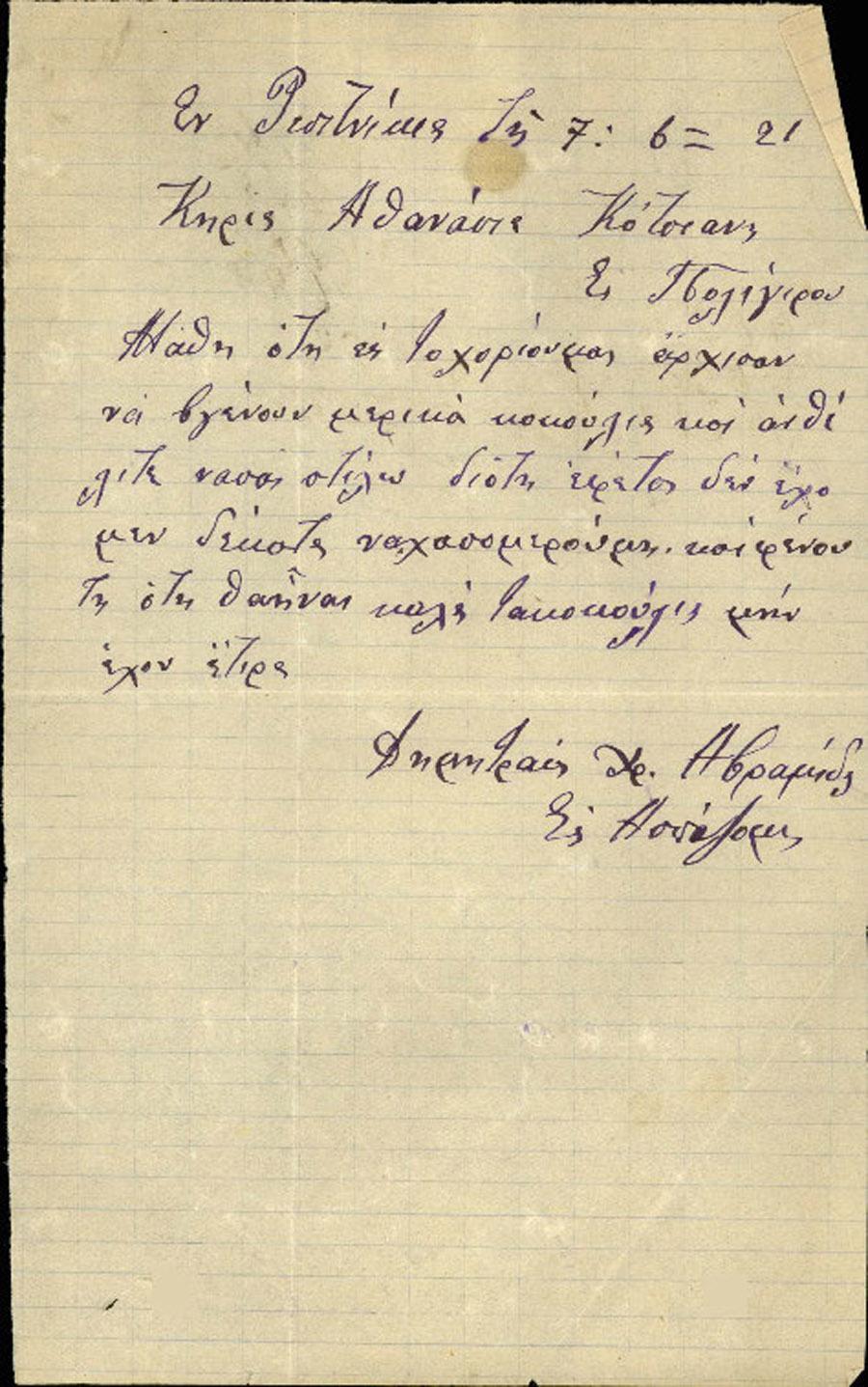 Επιστολή 222