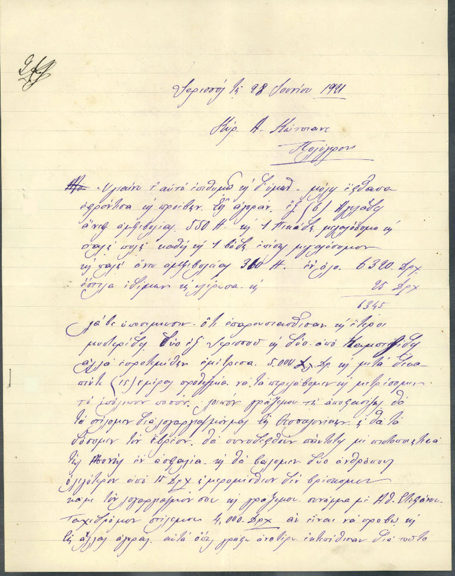 Επιστολή 224