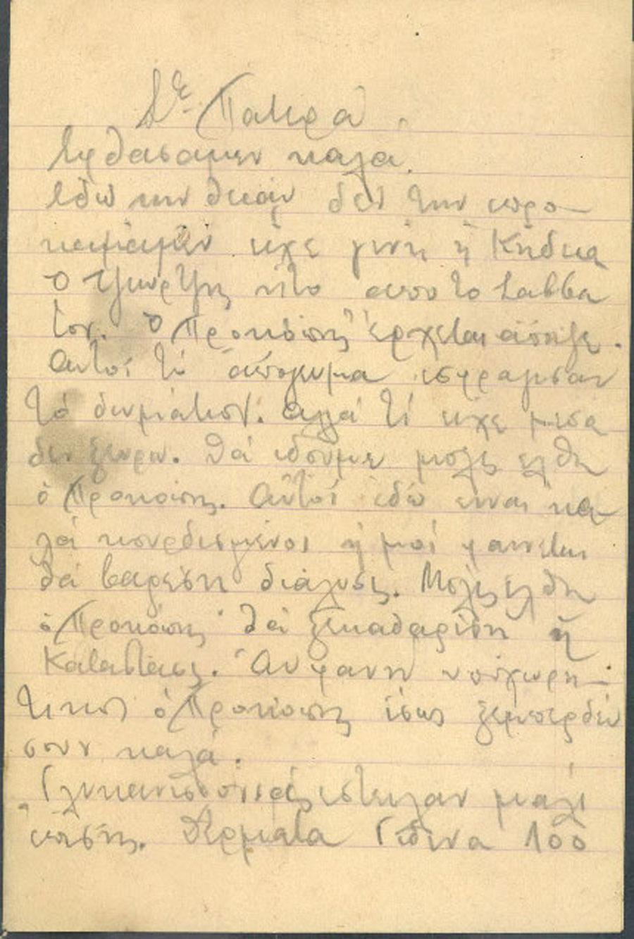 Επιστολή 225