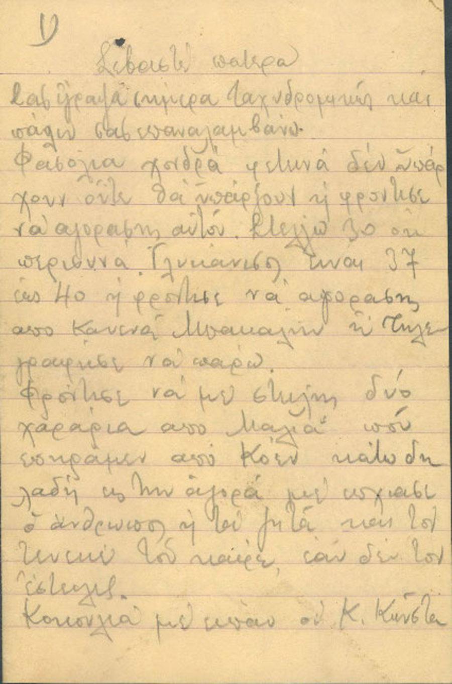 Επιστολή 226