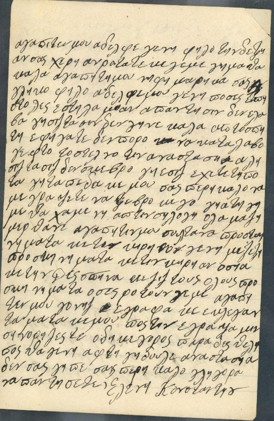 Επιστολή 228