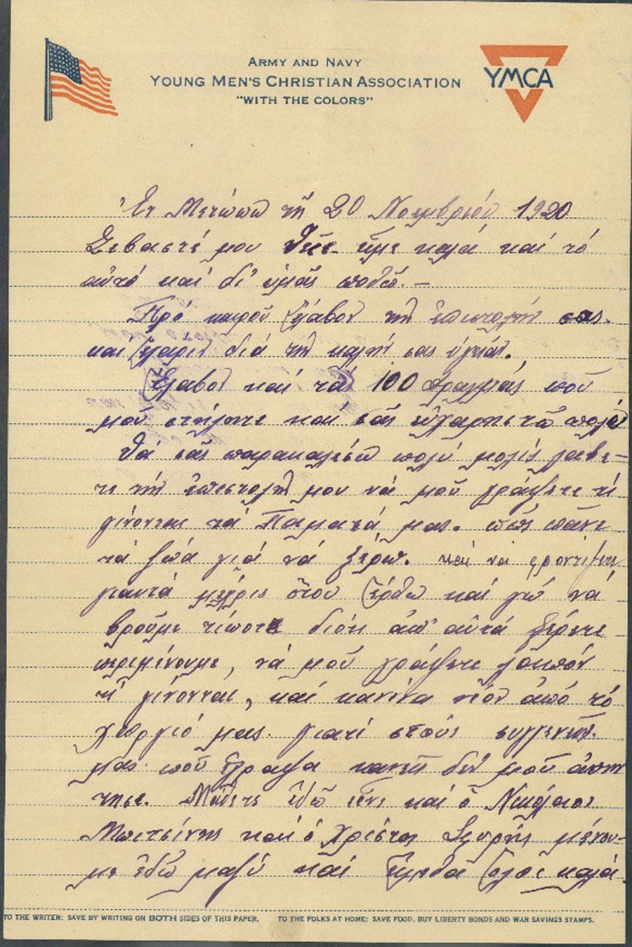 Επιστολή 229
