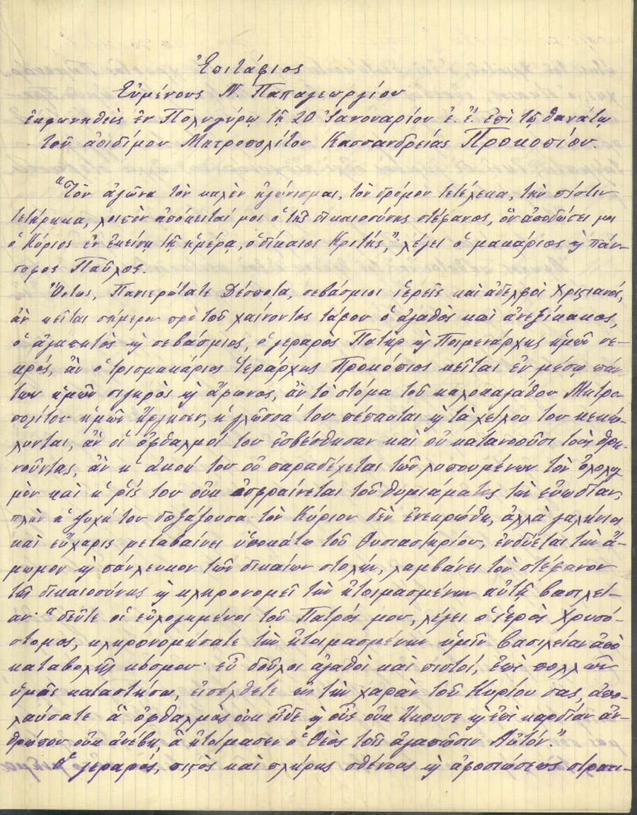Επιστολή 22