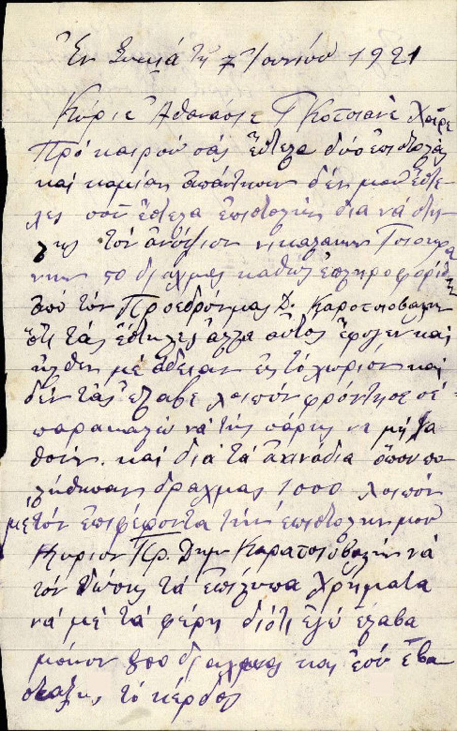Επιστολή 230