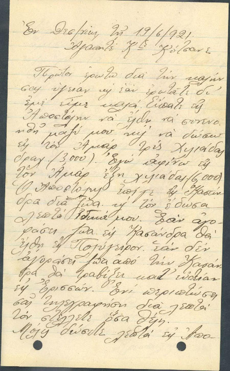 Επιστολή 231