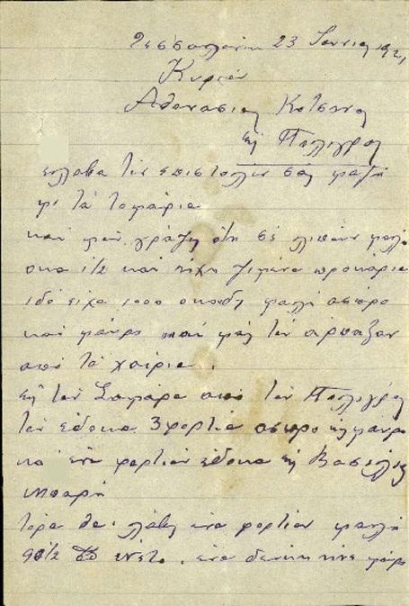 Επιστολή 232