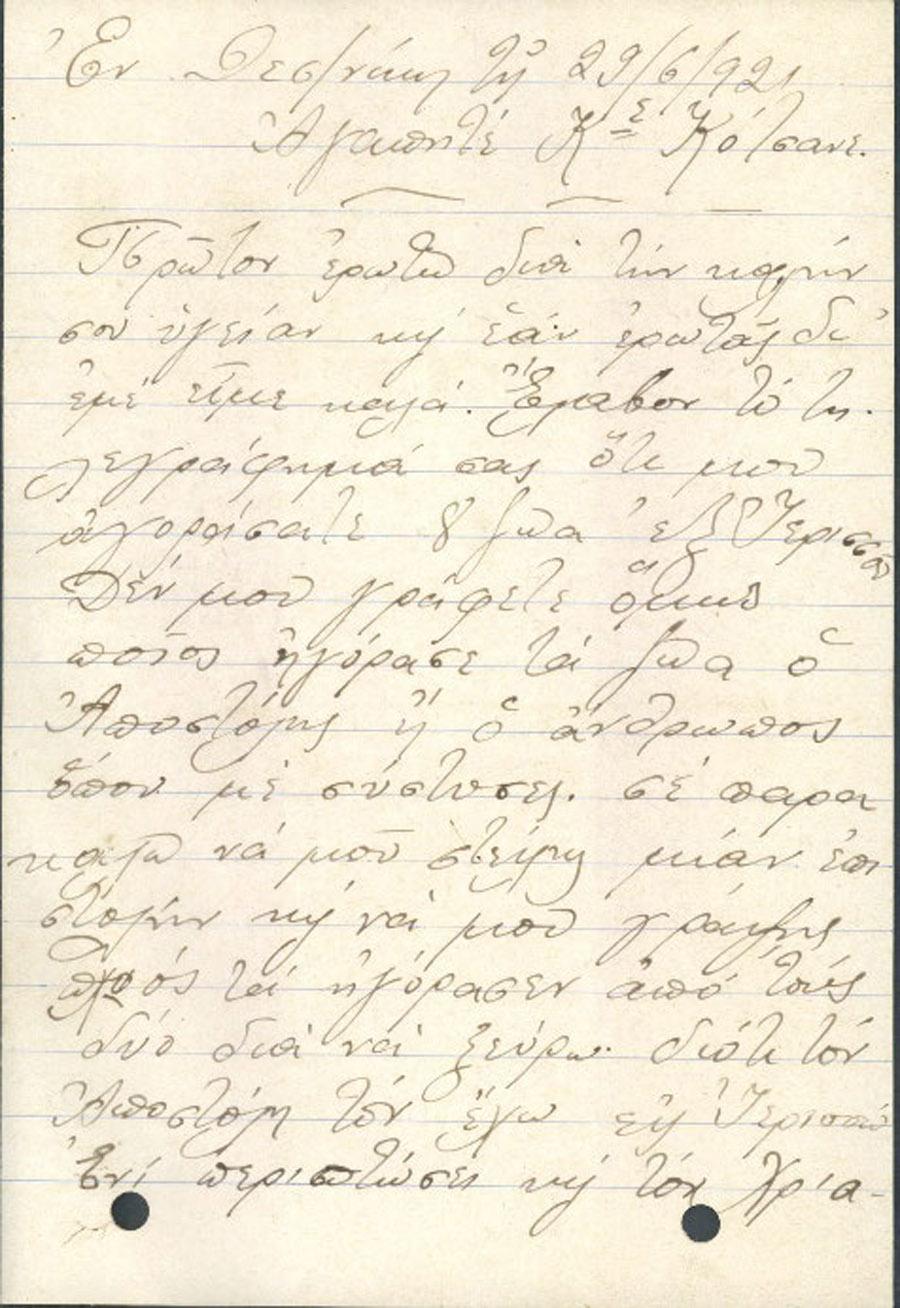 Επιστολή 233