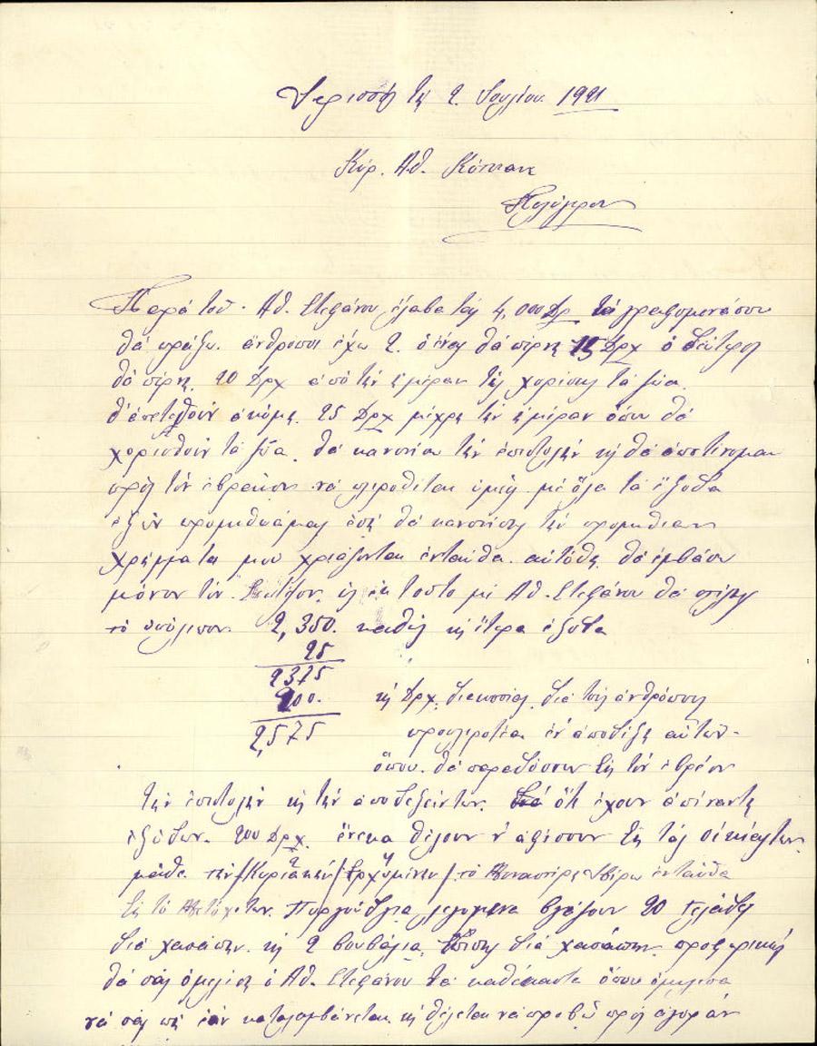 Επιστολή 235