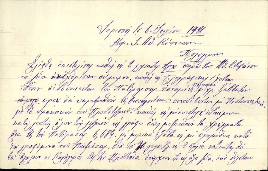 Επιστολή 236