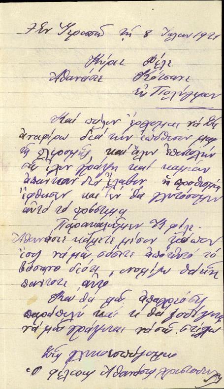Επιστολή 237