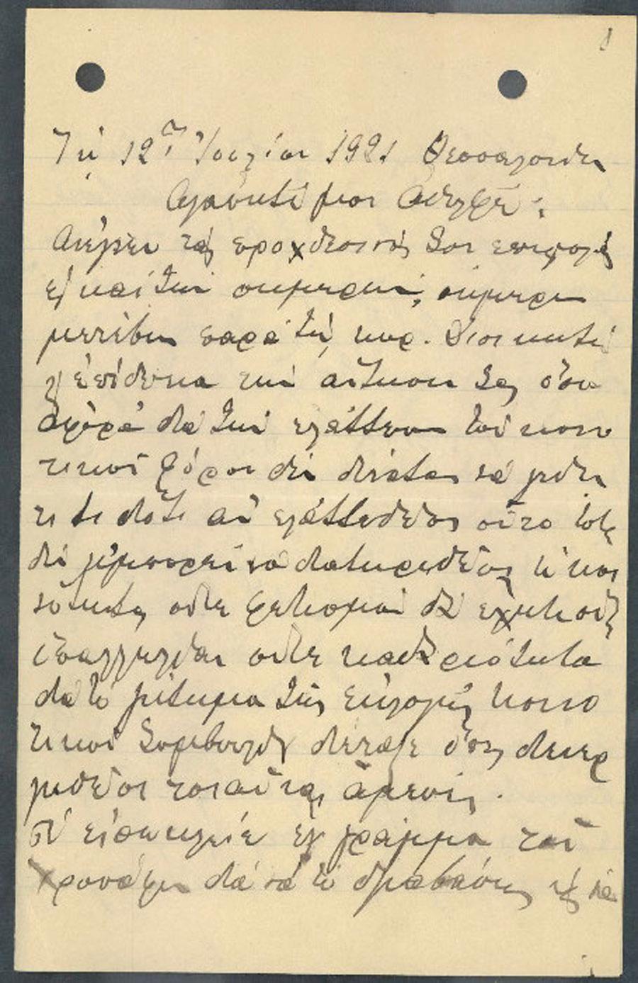 Επιστολή 239